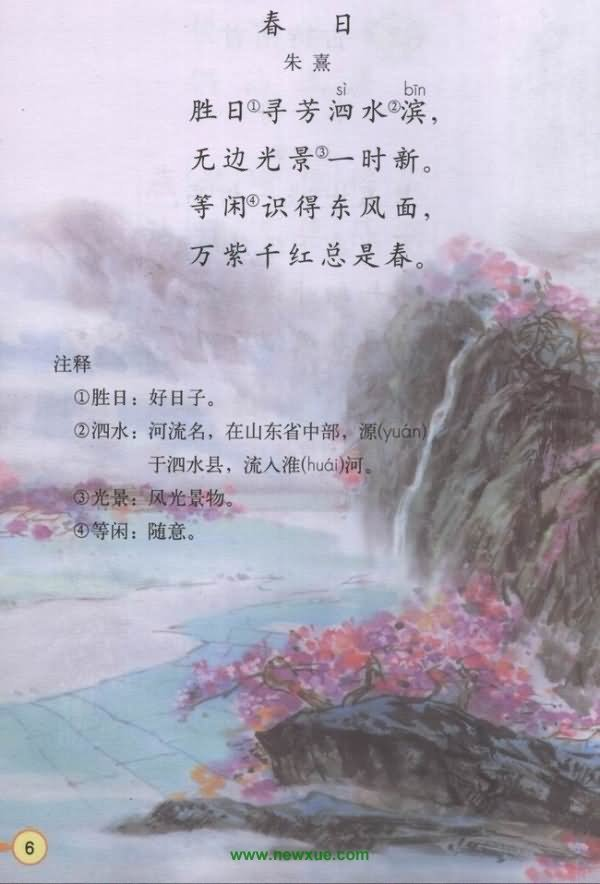 【送别诗的千古名句】