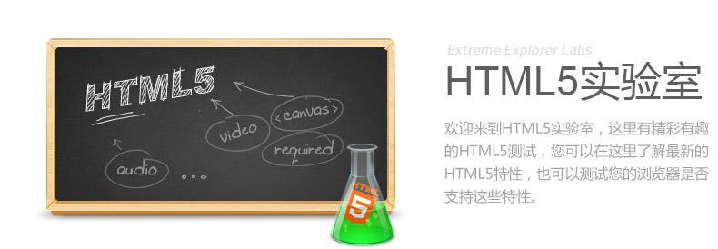HTML5实验室