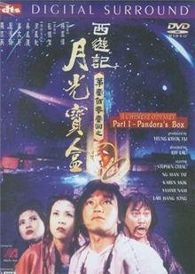 大话西游之月光宝盒(粤语版)
