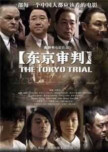 点击播放《东京审判》
