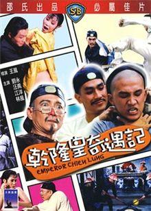 《乾隆皇奇遇记》电影海报