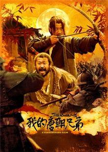 《我的唐朝兄弟》海报