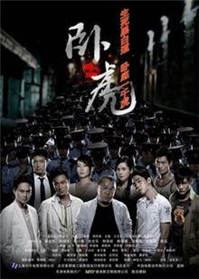卧虎(恐怖片)