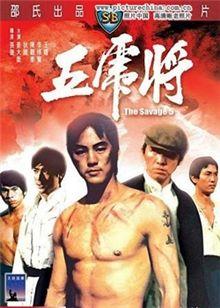 《五虎将》电影海报