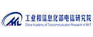 工业和信息化部电信情报研究所