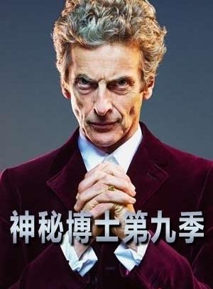 神秘博士第九季