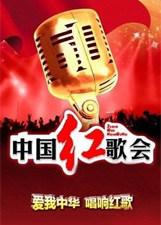 中国红歌会