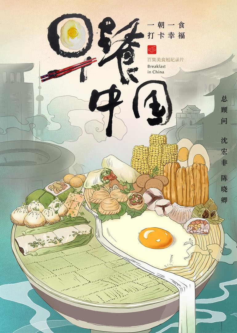 早餐中國 第一季