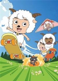 喜羊羊与灰太狼之洋洋得意喜羊羊第六部