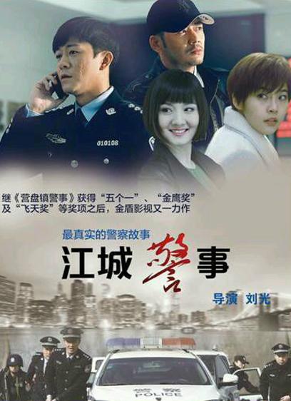 江城警事(国产剧)