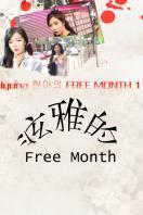 泫雅的Free Month 2014