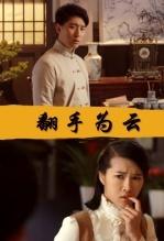 翻手为云(剧情片)