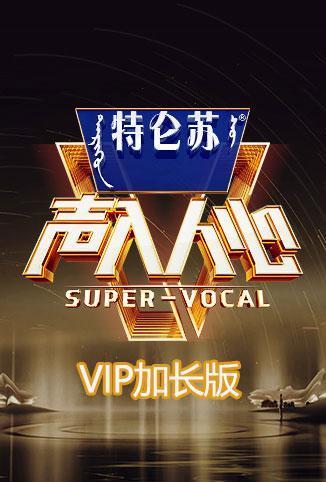 声入人心2 VIP加长版