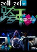 浙江卫视2012跨年晚会