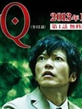 新奧特Q(2013)