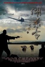 湖杀令(剧情片)