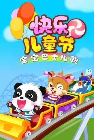 宝宝巴士儿歌之快乐儿童节(动漫)