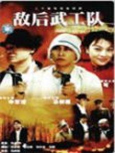 敌后武工队06版(国产剧)