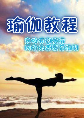 美女瑜伽教程