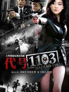代号1103
