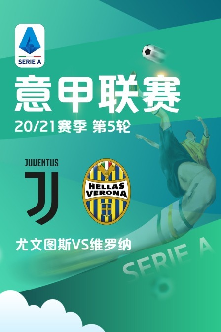 意甲联赛 20/21赛季 第5轮 尤文图斯VS维罗纳在线观看