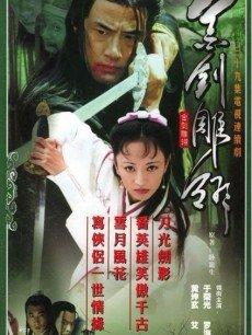 金剑雕翎 03版(国产剧)