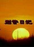 刑警日记(全8集)