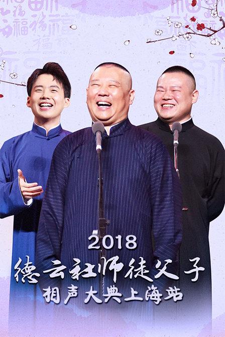 德云社师徒父子相声大典上海站 2018(综艺)