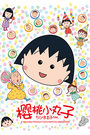 樱桃小丸子第一季(1990年)