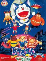 哆啦A梦剧场版11:大雄与惑星之谜