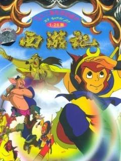 西游记央视动画(动漫)