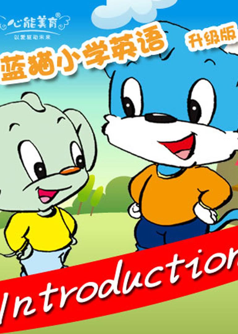 KIMI英语之蓝猫小学英语升级版