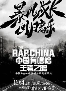 点击播放《中国有嘻哈·王者之路》