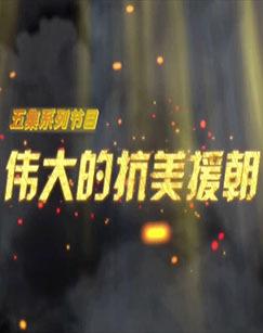CCTV-4伟大的抗美援朝