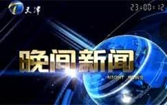 晚间新闻-天津