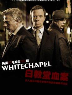 白教堂血案第2季