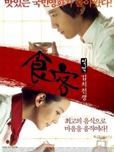 食客2:泡菜战争(剧情片)