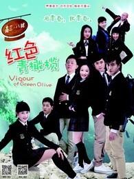 红色青橄榄DVD版