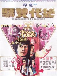 绝代双骄(1979)
