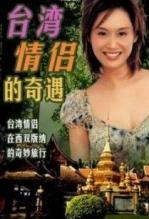 台湾情侣的奇遇