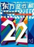 2015东方风云榜颁奖盛典