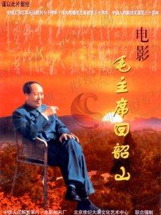 毛泽东回韶山