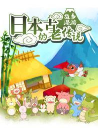 故乡漫游日本的古老传说