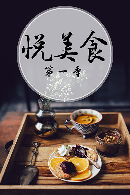 悦美食 第一季
