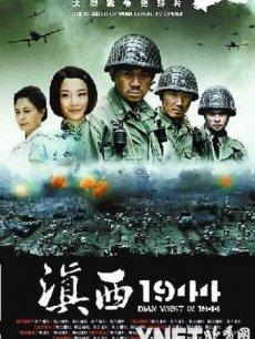 滇西1944(全36集)