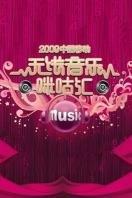 中国移动无线音乐盛典咪咕汇 2009
