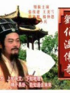 刘伯温传奇(剧情片)