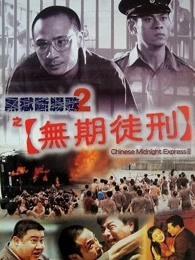 黑狱断肠歌2之无期徒刑粤语