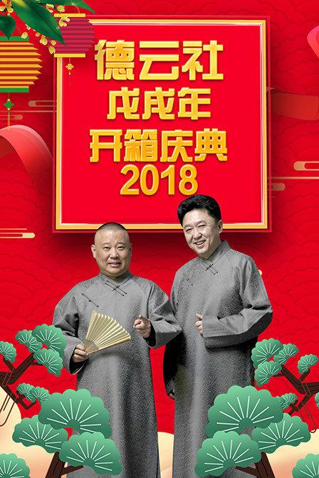 德云社戊戌年开箱庆典 2018(综艺)
