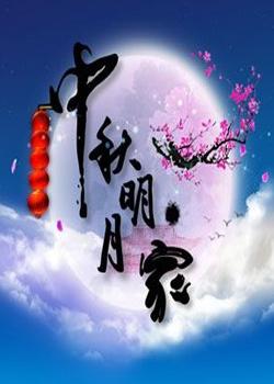 山东卫视2012中秋晚会